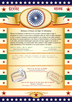 इंटरनेट मानक Disclosure to Promote the Right To Information