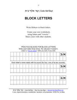 BLOCK LETTERS דוק תיב־ףלא