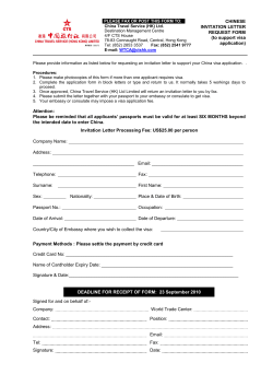CHINESE INVITATION LETTER REQUEST FORM