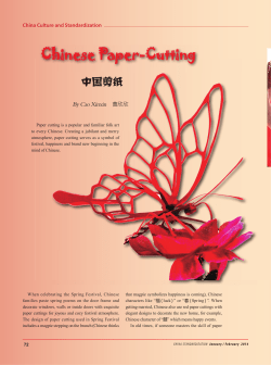 Chinese Paper-Cutting 中国剪纸 By Cao Xinxin China Culture and Standardization