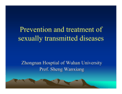 Prevention and treatment of sexually transmitted diseases Zhongnan Hosptial