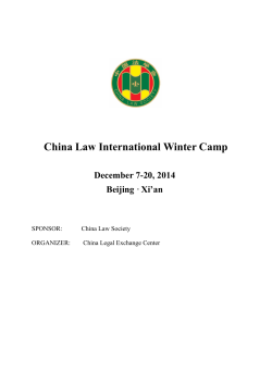 China Law International Winter Camp December 7-20, 2014 Beijing · Xi'an