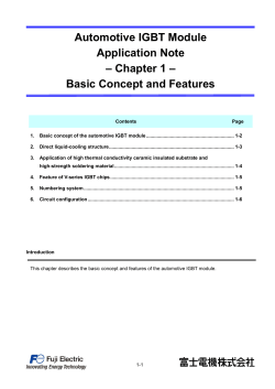 Automotive IGBT Module Application Note – Chapter 1 – Basic Concept and Features