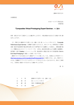 「Composites Virtual Prototyping Expert Seminar