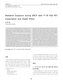 Radiation Exposure during ERCP after F