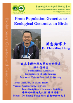 From Population Genetics to Ecological Genomics in Birds 洪志銘博士