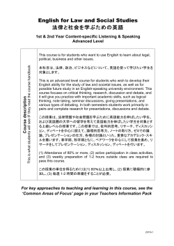 English for Law and Social Studies 法律と社会を学ぶため - C