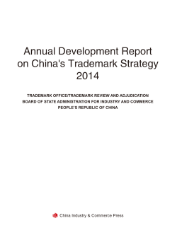 Annual Development Report on China`s Trademark Strategy 2014